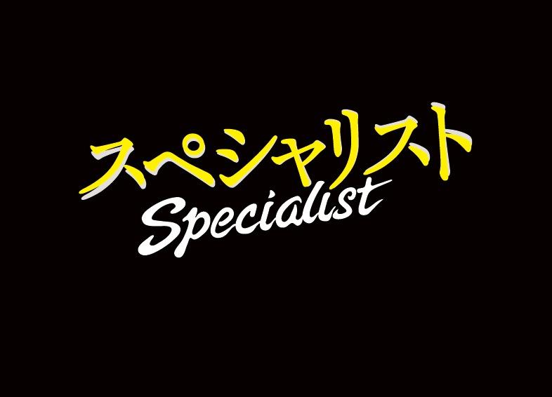 ドラマスペシャル 「スペシャリスト2&3」 ダブルパック <DVD> | TCエンタテインメント株式会社