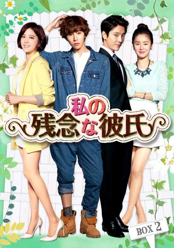 私の残念な彼氏 DVD-BOX2 | TCエンタテインメント株式会社