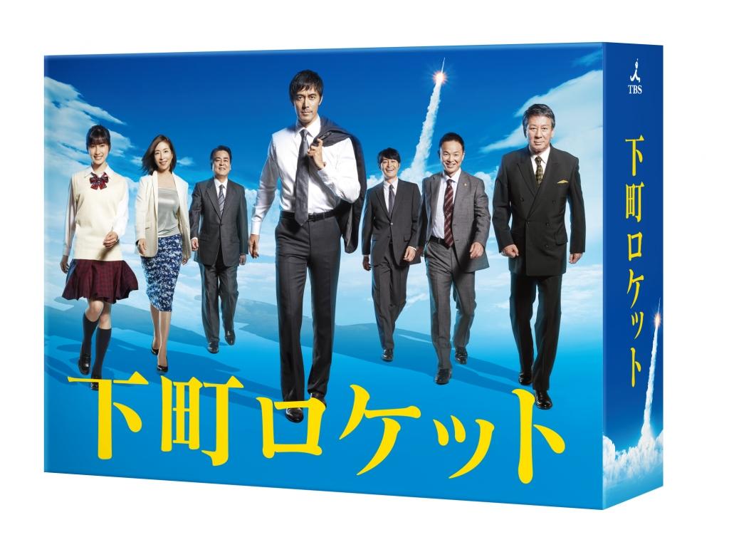下町ロケット -ディレクターズカット版- Blu-ray BOX | TCエンタテインメント株式会社