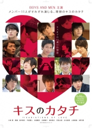 キスのカタチ 11VARIATIONS OF LOVE 1