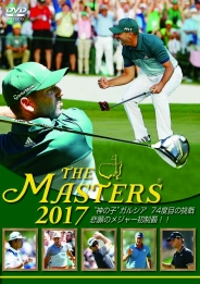 THE MASTERS 2017【レンタル】