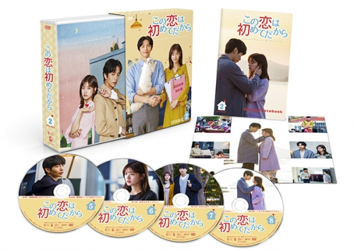 この恋は初めてだから ~Because This is My First Life DVD-BOX1