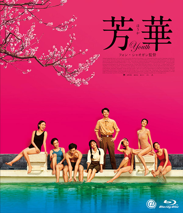 芳華-Youth- Blu-ray