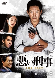 悪い刑事~THE FACT~ DVD-BOX2