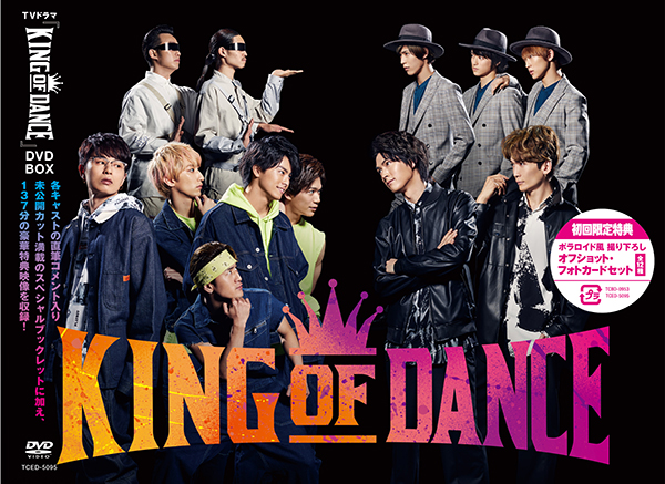 TVドラマ『KING OF DANCE』DVD-BOX