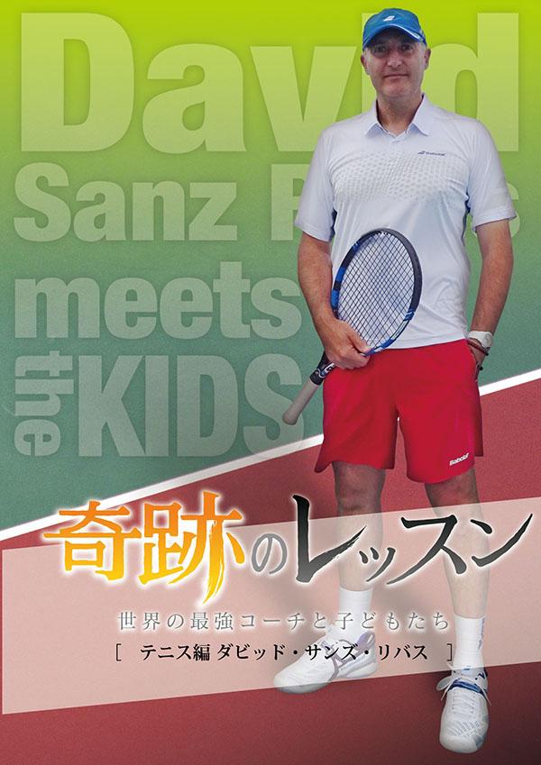 テニス nhk テニスのレジェンド、神和住 純さんから発掘!