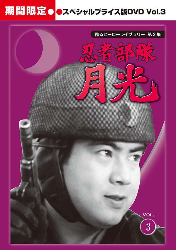 甦るヒーローライブラリー 第2集 忍者部隊月光 スペシャルプライス版 ...