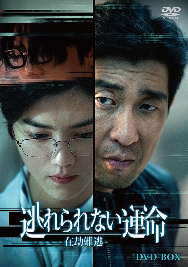 逃れられない運命-在劫難逃-DVD-BOX | TCエンタテインメント株式会社